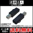 送料無料 ( メール便 ) 変換名人 USB変換プラグ USB B(オス) → microUSB(メス) 4571284882577 送料込 ◇ USBBA-M...