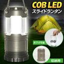 送料無料! 驚異の明るさ! 大光量 広範囲照射 COB型LED スライド式ランタン 吊り下げ可能 取っ手付き スライドでON/OFF 電池式 【 LEDライト ランプ 懐中電灯 夜釣り レジャー キャ