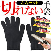 切れない手袋