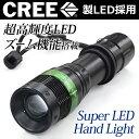 送料無料 (メール便) 懐中電灯 CREE社LED採用 ズーム機能搭載 ハイパワー LEDハンディライト 超高輝度 広範囲照射 HIG…