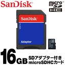 送料無料 ( メール便 ) ゾロ目特価!【大容量16GB】 マイクロSDHCカード 信頼の SanDisk サンディスク製 SDアダプター…