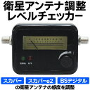 簡易日本語マニュアル付属 BS / CS110°/ スカパー対応 アンテナ取付位置・角度調整 電池不要 【検索: テレビ TV 取り…