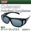 ★日差し/砂埃対策★ Coleman コールマン 4面型 偏光レンズ オーバーサングラス 紫外線ほぼ100%カット 眼鏡の上から…