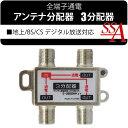 送料無料 ! ( メール便 ) アンテナ3分配器 地上/BS/CS デジタル放送対応 全端子通電型 5-2650MHz 複数の箇所へテレ…