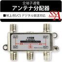 送料無料 ! ( メール便 ) アンテナ4分配器 地上/BS/CS デジタル放送対応 全端子通電型 5-2500MHz 複数の箇所へテレ…