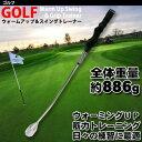 正しいグリップの握り方で スコアアップ♪ ゴルフスイング練習器具 筋力トレーニング / ウォーミングアップ 全長66cm…