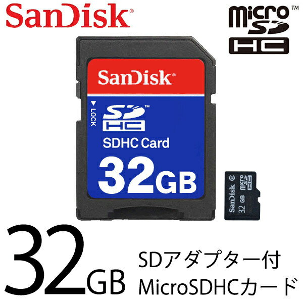 送料無料 ( メール便 ) 【大容量32GB】 マイクロSDHCカード 信頼の SanDisk サンディスク製 SDアダプター付き スマホ特集! 【検索: マイクロSDカード SDメモリーカード フラッシュメモリー データ 保存 スマートフォン PC パソコン 】 送料込 ◇ microSDHC/32GB