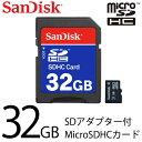 送料無料 ( メール便 ) 【大容量32GB】 マイクロSDHCカード 信頼の SanDisk サンディスク製 SDアダプター付き スマホ…