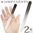 送料無料 !( 規格内 ) 日本製 ガラス製 爪やすり 2本セット ケース付き【 つめやすり 爪削り 爪ヤスリ 爪とぎ ネイル…
