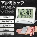 送料無料 ( メール便 ) 折りたたみ式 卓上デジタル時計 おしゃれなアルミ質感 アラーム/タイマー/カレンダー/温度…