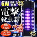 送料無料! 電撃殺虫器 6W 来品より有効範囲UP! ランプで誘って害虫をパシッと撃退! ランプ寿命8,000時間 屋内用 吊…