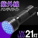 訳あり特価! 紫外線ライト LED21灯 UV光照射 ハンディライト ストラップ付き 宝石鑑定・カビや汚れ確認・硬化・蓄光…