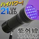 送料無料 ( メール便 ) 訳あり特価! 紫外線ライト LED21灯 強力UV光 ハンディライト 宝石鑑定・カビや汚れ確認・硬化…