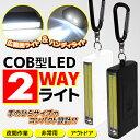広範囲ライト&ハンディライト 2WAY LEDライト 高輝度COB型LED 手の平サイズ カバン等に取付OK カラビナ付き ついで買…