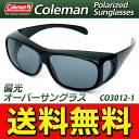 送料無料! ★日差し/砂埃対策★ Coleman コールマン 4面型 偏光レンズ オーバーサングラス 紫外線ほぼ100%カット 眼…