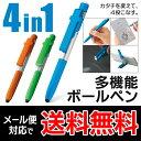 ボールペン タッチペン スマホスタンド ポケット 筆記用具 タブレット ペンライト