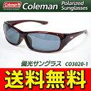 送料無料! Coleman コールマン 偏光レンズ スポーツサングラス 正規品 反射光/紫外線ほぼ100%カット クリア&ナチ…