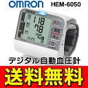 送料無料! OMRON オムロン 新品 手首式 デジタル自動血圧計 簡単 見やすい 正しい姿勢で測れる 正確測定 2人×100回分メモリ付き 血圧値レベル8段階...
