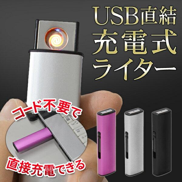 送料無料 ( メール便 ) 直結充電 USB充電式ライター 繰り返し使える! 電子ライター おしゃれ ガス オイル コード不要【 アークライター 放電 充電ライター バッテリー式 】 送料込 ◇ 直結USB 充電式ライター Type2