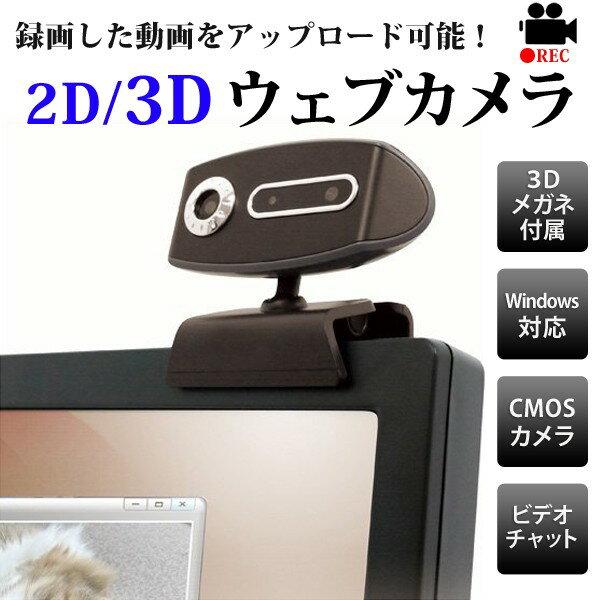 ZOX 3Dウェブカメラ 30万画素 ビデオチャット 3Dウェブカメラ本体+飛び出す3Dめがね ついで買い特集!【検索: パソコン PC カメラ 動画 写真 ビデオ ビデオ通話 スカイプ skype Web Camera Webカメラ 】 ◇ 3Dウェブカメラ CS