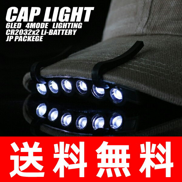 送料無料( メール便 ) LEDが増えてパワーアップ!帽子のツバに簡単装着 6連LEDライト 小型・軽量 クリップ式 ヘッドライト 点灯/点滅 【 作業灯 非常用 防災グッズ 照明 アウトドア 】 送料込 ◇ 6LEDキャップライト