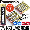 送料無料 ( メール便 ) 【20本セット】Panasonic パナソニック 単3形/単4形 アルカリ電池 パワー乾電池 10年後使える…