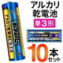 送料無料 ( メール便 ) 10本セット アルカリ乾電池 単3形 LAZOS(ラソス) パワー長持ち 長寿命 水銀ゼロ 【 単三 アル…
