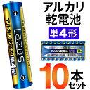 送料無料 ( メール便 ) 10本セット アルカリ乾電池 単4形 LAZOS(ラソス) パワー長持ち 長寿命 水銀ゼロ【 単四 アルカ…