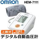 送料無料! オムロン デジタル自動血圧計 上腕式 一人でも使いやすい!スイッチ一つで簡単操作 大きく見やすいデジタル表示 30回分の測定記録 【 OMRON デ...