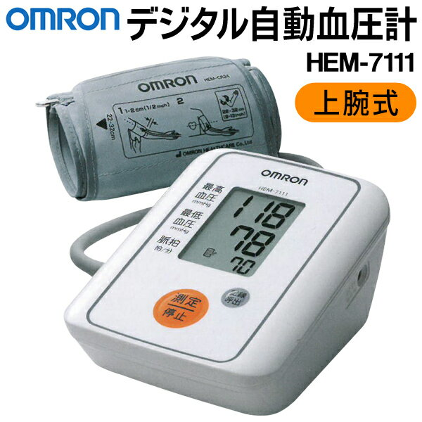 オムロン デジタル自動血圧計 上腕式 一人でも使いやすい!スイッチ一つで簡単操作 大きく見やすいデジタル表示 30回分の測定記録 【検索: OMRON デジタル血圧計 血圧測定器 敬老の日 健康管理 体温計 計測器 家庭用 】◇ 血圧計 HEM-7111