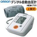 オムロン デジタル自動血圧計 上腕式 一人でも使いやすい!スイッチ一つで簡単操作 大きく見やすいデジタル表示 30回分の測定記録 【検索: OMRON デジタル...