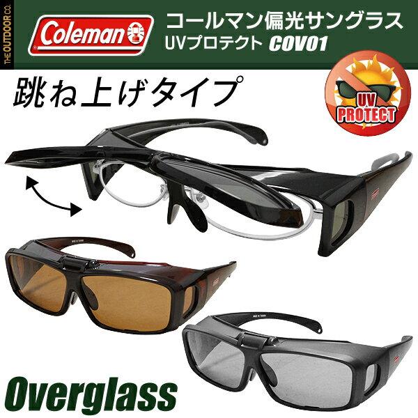 コールマン Coleman 跳ね上げタイプ 偏光レンズ オーバーグラス 4面型 サングラス 眼鏡の上から装着できる 【 UVカット アウトドア用品 レジャー スポーツ 釣り フィッシング ドライブ メンズ レディース 】 ◇ COV01