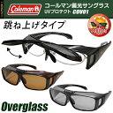 送料無料! ◆2017年の最新作◆ コールマン Coleman 跳ね上げタイプ 偏光レンズ オーバーグラス 4面型 サングラス 眼…