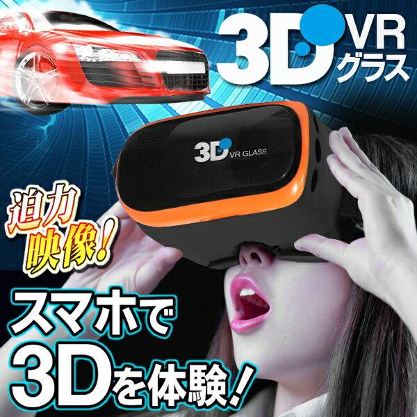 スマホで大迫力 3Dの世界へ! VRゴーグル 360度 迫力映像 軽量 コードレス 調整可能 アジャスター付 スマホ特集 ゾロ目特価【 3Dゴーグル メガネ 3D映像 立体映像 バーチャルリアリティ スマートフォン iPhone7 玩具 オモチャ 3D-VRグラス HRN-316 】 ◇ VR-BOX:オレンジ