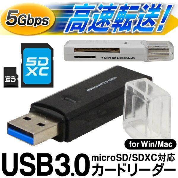 送料無料 !( メール便 ) USB3.0で超高速データ転送!メモリーカードリーダー インストール不要 Windows10 Mac対応 microSDHC SDXC【 パソコン 周辺機器 読み込み USB2.0 外付け コンパクト 】 送料込 ◇ USB3.0カードリーダー