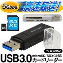 送料無料 !( メール便 ) USB3.0で超高速データ転送! メモリーカードリーダー インストール不要 Windows10 Mac対応 microSD mic...