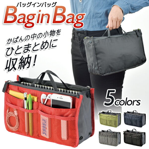 送料無料 ( メール便 ) 計10個のポケットでバッグの中を整理整頓! バッグinバッグ 移し変えもラク♪ 【 インナーバッグ 旅行 出張 トラベルポーチ ファスナー付 大きめ レディース メンズ 】 送料込 ◇ バッグインバッグ