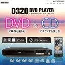 新着! 地上/BS/110度CSデジタル放送を録画したDVD再生可能! CPRM コンパクトDVDプレーヤー A-Bリピート機能つき 簡単接続 音楽再生 DVD...