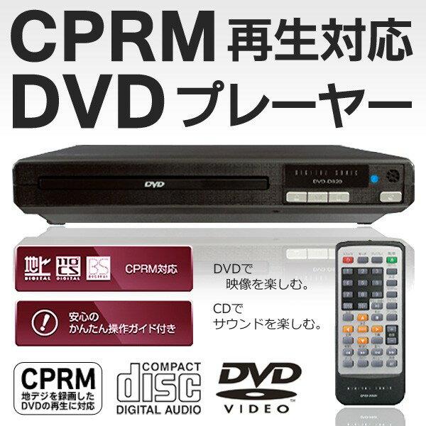 送料無料! 地上/BS/110度CSデジタル放送を録画したDVD再生可能! CPRM コンパクトDVDプレーヤー A-Bリピート機能つき 簡単接続 音楽再生 【検索: DVDプレイヤー 本体 据え置き型 薄型 地デジ CD リモコン 】 送料込 ◇ DVD-D320