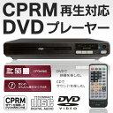 送料無料! 地上/BS/110度CSデジタル放送を録画したDVD再生可能! CPRM コンパクトDVDプレーヤー A-Bリピート機能つき 簡単接続 音楽再生 【...