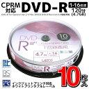 お得10枚セット データ保存/録画用 DVD-R デジタル放送録画/CPRM対応 120分 4.7GB 16倍速 インクジェットプリンタ対応 スピンドルケース入...