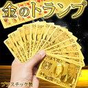 送料無料 ( メール便 ) カードも箱も全て金ピカ!輝くゴージャストランプ プラスチック製 【 カードゲーム マジック …