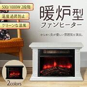 暖炉型ヒーターHOM