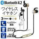 送料無料 !( メール便 ) Bluetooth 4.2 ブルートゥースイヤホン イヤーフック 技適マーク取得済み ハンズフリー通話 …