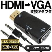 HDMI変換VGA