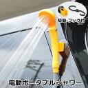 どこでも使える 簡易シャワー 12Vシガー電源 吸盤&フックで固定OK 水量調整可能 海水浴/マリンスポーツ/レジャー/…