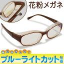送料無料 !( メール便 ) 花粉メガネ & ブルーライトカット メガネ 上下レンズ で ほこり 花粉 を入りづらく カバー 伊…