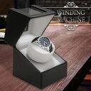 送料無料 ! ワインディングマシン 1本巻き 腕時計 自動巻き上げ機 2way電源 AC電源 乾電池式【 両方向巻上式 自動巻き…
