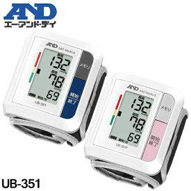送料無料 ! A&D 手首式 電子血圧計 90回分まで自動メモリ 見やすい大型液晶 不規則脈/IHB検知 ひと目で分かる血圧レベル【 家庭用 電子血圧計 デジタル血圧計 健康管理 血圧測定 簡単 】 送料込 ◇ 血圧計 UB-351