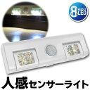 人感センサー搭載 瞬時にパッと自動点灯! LEDセンサーライト 高輝度 自動でON/OFF 省エネ 配線不要 簡単 どこでも設…